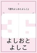 毎週日曜発行!『週刊よしおとよしこ 第36回』(よしおとよしこの電子書籍301冊目)