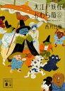 大江戸妖怪かわら版6 魔狼、月に吠える【電子書籍】[ 香月日輪 ]