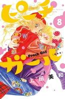 ピーチガール 新装版(8)
