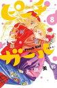 ピーチガール 新装版8巻【電子書籍】[ 上田美和 ]