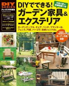 DIYでできる! ガーデン家具&エクステリア【電子書籍】