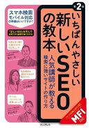 いちばんやさしい新しいSEOの教本 第2版 人気講師が教える検索に強いサイトの作り方[MFI対応]