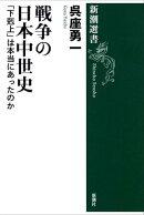 戦争の日本中世史ー「下剋上」は本当にあったのかー(新潮選書)