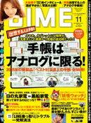 DIME (ダイム) 2014年 11月号