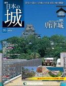 日本の城 改訂版 第95号