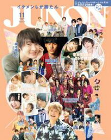 JUNON 2020年 11月号イケメンしか勝たん【電子書籍】