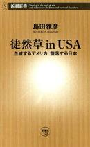 徒然草inUSAー自滅するアメリカ 堕落する日本ー(新潮新書)