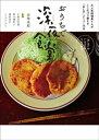 おうちで深夜食堂 〜大人気料理家4人がここだけで教える「めしや」メニュー75品〜【...