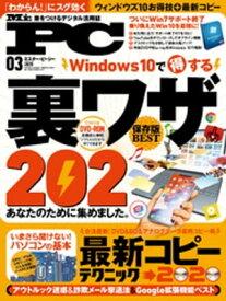 Mr.PC (ミスターピーシー) 2020年3月号【電子書籍】[ Mr.PC編集部 ]