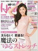 日経ヘルス 2015年 10月号 [雑誌]