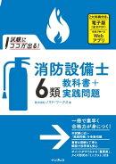 試験にココが出る!消防設備士6類 教科書+実践問題