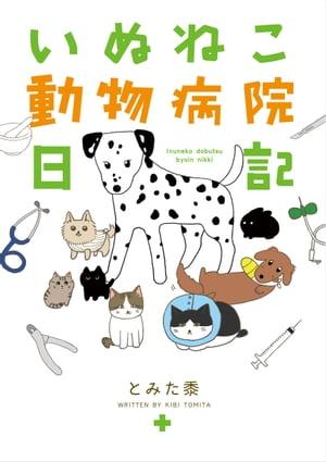 いぬねこ動物病院日記【電子書籍】[ とみた黍 ]