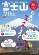 富士山チャレンジサポートBOOK2012