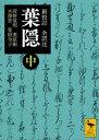 新校訂 全訳注 葉隠 (中)【電子書籍】[ 菅野覚明 ]