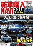 CARトップ特別編集 新車購入NAVI2018 スバル編