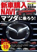 CARトップ特別編集 新車購入NAVI2018 マツダ編