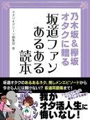 乃木坂&欅坂オタクに贈る 坂道ファンあるある読本