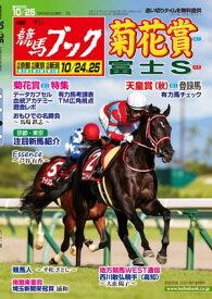 週刊競馬ブック2020年10月19日発売号【電子書籍】