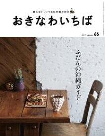 おきなわいちば Vol.66【電子書籍】
