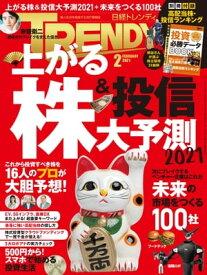 日経トレンディ 2021年2月号 [雑誌]【電子書籍】