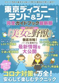 東京ディズニーランド&シー完全ガイドブック最新版
