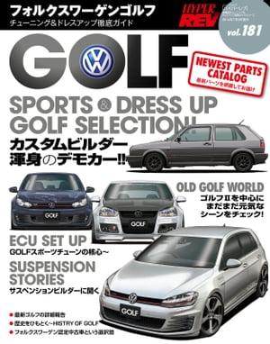 ハイパーレブ Vol.181 VWゴルフ【電子書籍】[ 三栄書房 ]