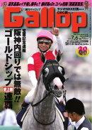 週刊Gallop 2014年7月6日号