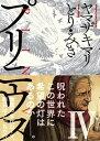 プリニウス 4巻【電子書籍】[ ヤマザキマリ ]