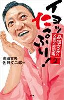 高田文夫の大衆芸能図鑑2 イヨッ たっぷり!