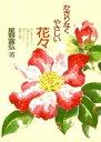 かぎりなくやさしい花々【電子書籍】[ 星野富弘 ]