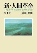 新・人間革命1