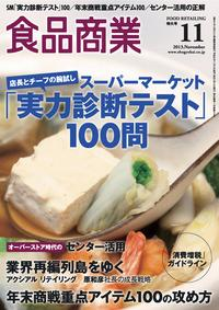 食品商業 2013年11月特大号食品スーパーマーケットの「経営と運営」の専門誌【電子書籍】[ 食品商業編集部 他 ]