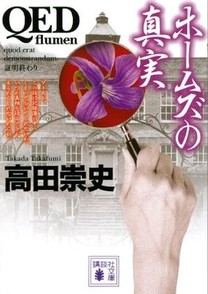 QED 〜flumen〜 ホームズの真実【電子書籍】[ 高田崇史 ]