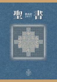 聖書 新改訳2017【電子書籍】