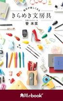 毎日が楽しくなる きらめき文房具 (角川ebook nf)