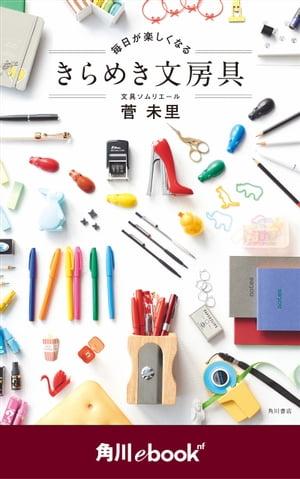 毎日が楽しくなる きらめき文房具 (角川ebook nf)【電子書籍】[ 菅 未里 ]