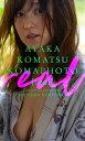 【デジタル限定】小松彩夏写真集「KOMAPHOTO[real]」【電子書籍】[ 小松彩夏 ]