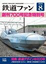 鉄道ファン2019年8月号【電子書籍】[ 鉄道ファン編集部 ]