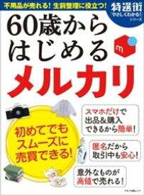 60歳からはじめる メルカリ【電子書籍】