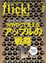 flick! Digital 2019年7月号 vol.93【電子書籍】