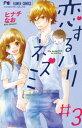 恋するハリネズミ(3)【電子書籍】[ ヒナチなお ]