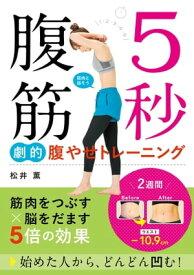5秒腹筋 劇的腹やせトレーニング【電子書籍】[ 松井薫 ]