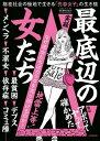 実録 最低辺の女たち三才ムック vol.799【電子書籍】[ 三才ブックス ]