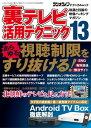 裏テレビ活用テクニック13三才ムック vol.977【電子書籍】[ 三才ブックス ]