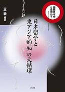 日本留学と東アジア的「知」の大循環