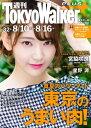 週刊 東京ウォーカー+ 2017年No.32 (8月9日発行)【電子書籍】[ TokyoWalker編集部 ]