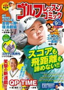 【期間限定】8/1〜9/30ゴルフレッスンコミック2018年9月号
