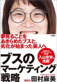 ブスのマーケティング戦略【電子書籍】[ 税理士・田村麻美 ]