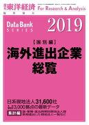 海外進出企業総覧(国別編) 2019年版