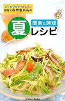 簡単・時短 夏レシピ!by 四万十みやちゃん